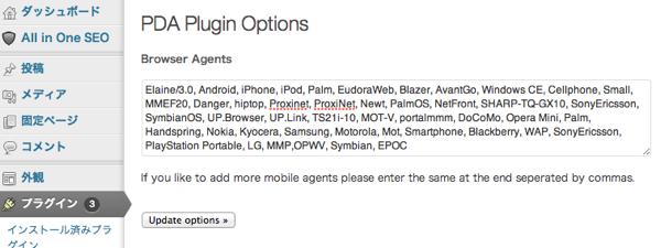 「WordPress PDA & iPhone」の設定