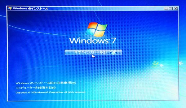 windowsのセットップ2