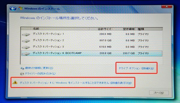 Windowsをインストールするパーティションを選択