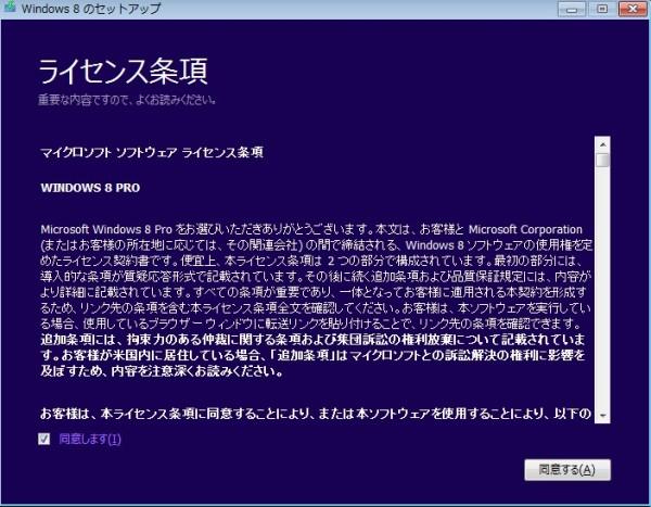 Windows8のライセンス条項に同意