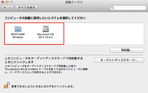 Mac起動時に立ち上げるOSを選択