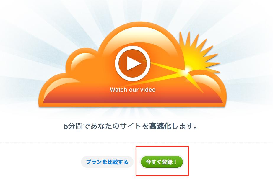 Cloudflareのアカウントを作成