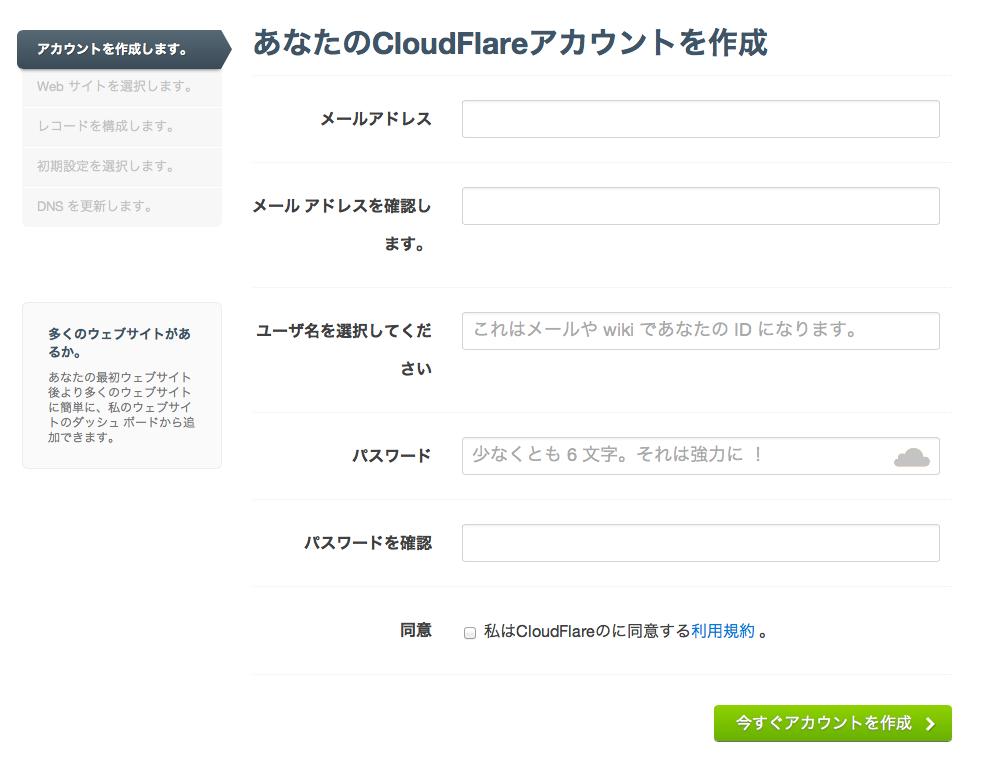 Cloudflareのユーザー登録