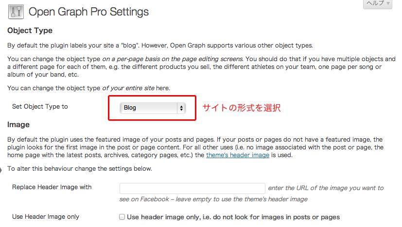 OpenGraphProの設定