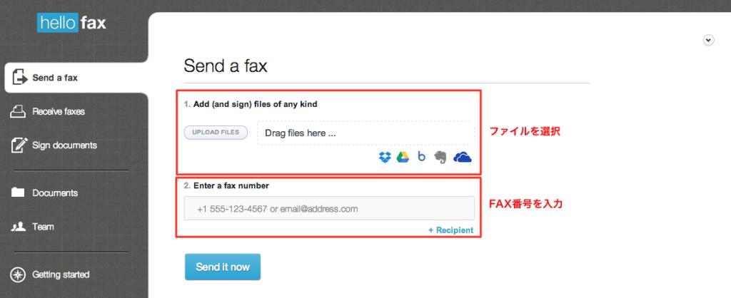 Hello faxの設定