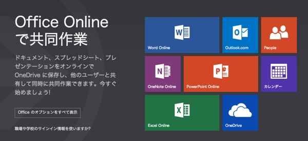 Microsoft Office Online
