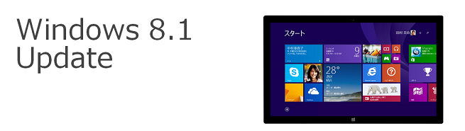 Windows8.1update