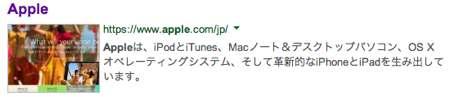 apple検索結果
