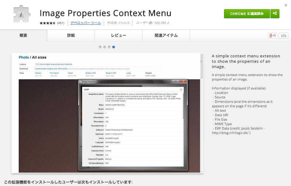 Image Properties Context Menuダウンロード画面