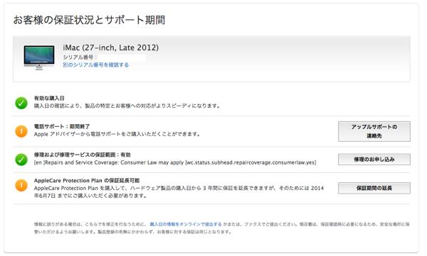 Macの保証状況の確認画面