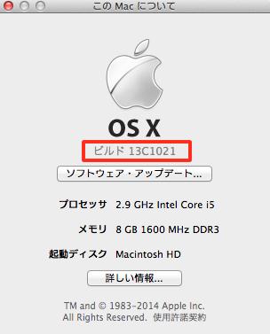 Macのビルドを表示