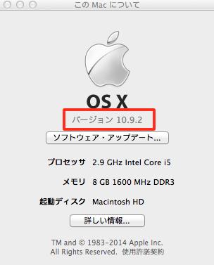Macのバージョン表示