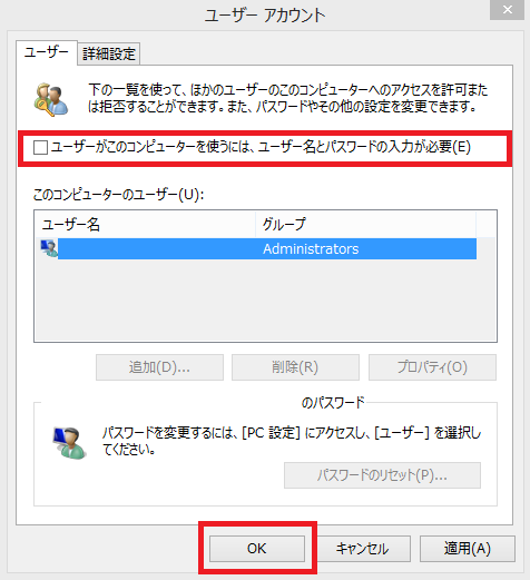 ユーザーアカウント設定