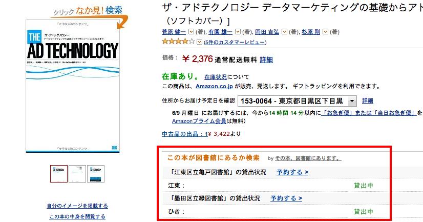 Amazonでの表示例