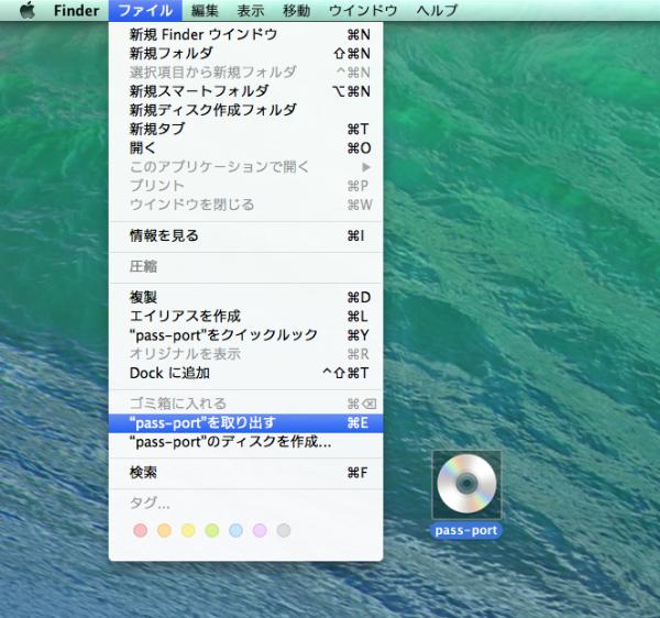 Finderを利用してDVDディスクを取り出す