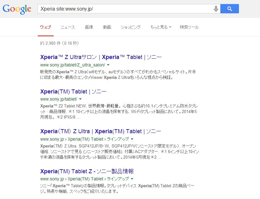 Xperiaをソニーのサイト内で検索した結果