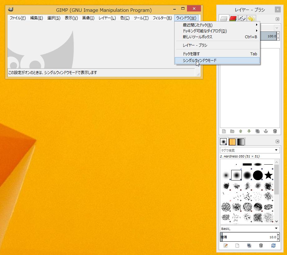 GIMPでシングルウィンドウモードを選択