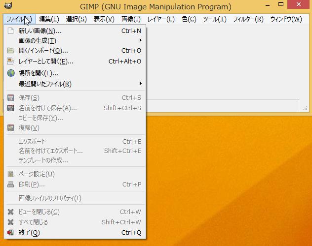 Gimpの画面