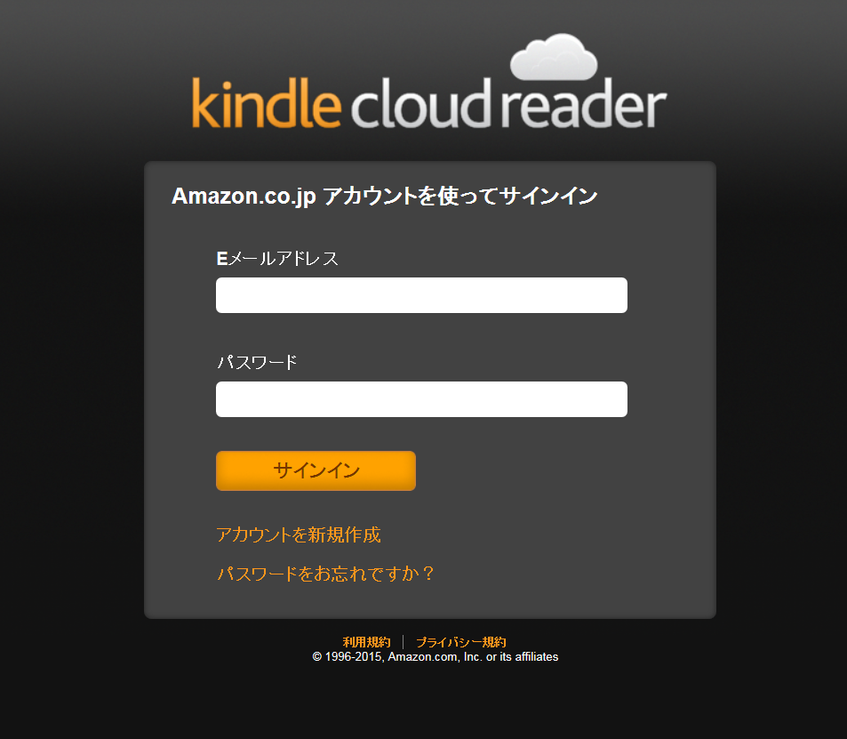 Amazon Cloud Readerにログイン