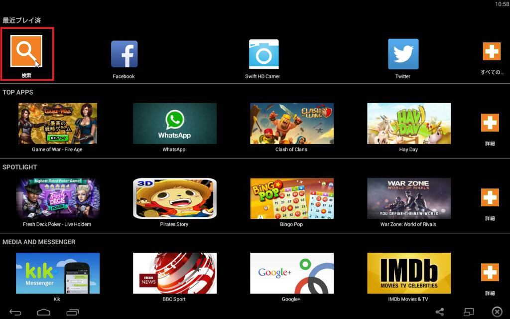 App Player画面