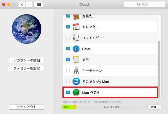 Macを探すを解除
