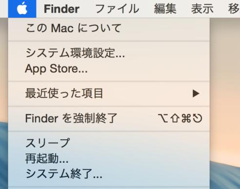 このMacについてを選択