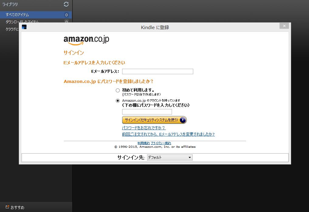 AmazonのIDとPasswordを入力