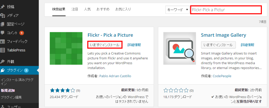 Flickr Pick a Pictureをインストール