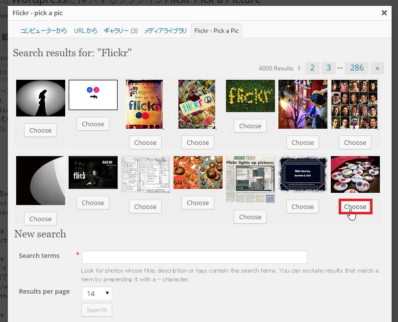 Flickrの検索結果