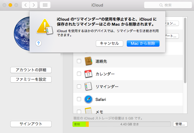iCloudサインアウトにおける確認画面