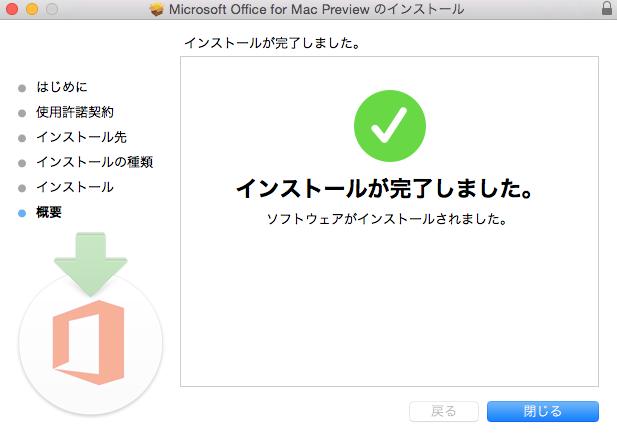 Office2016インストールの完了