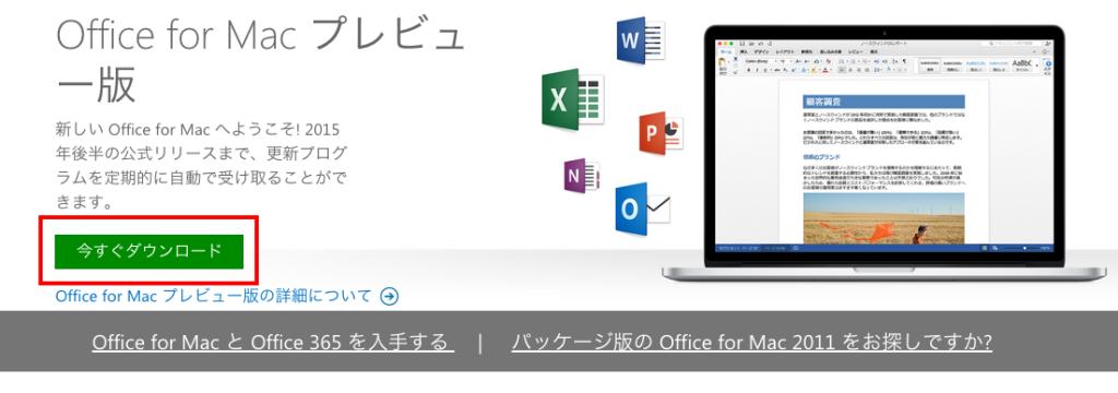 Office for Mac 2016プレビューのダウンロード