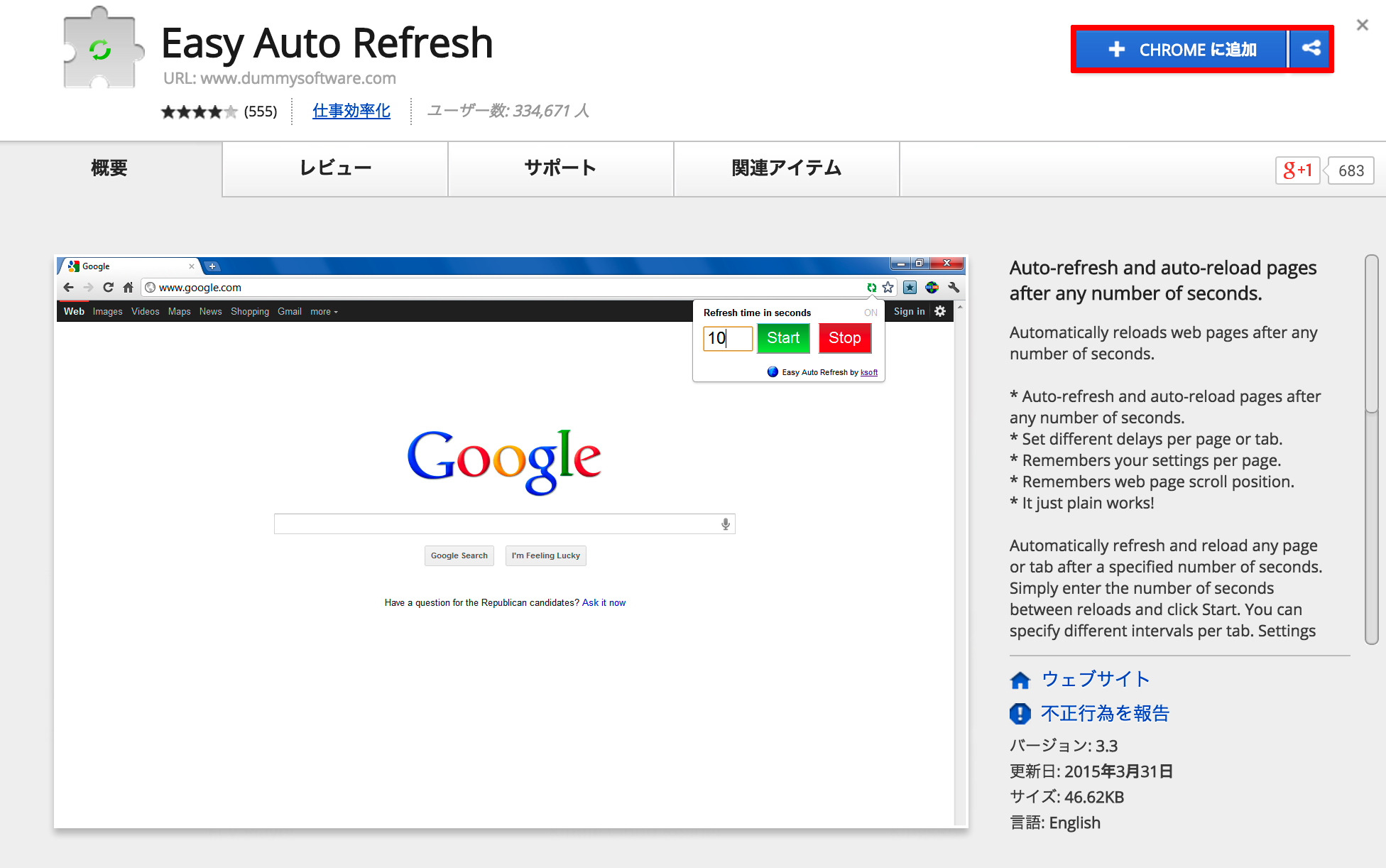 Chromeでブラウザを自動更新する拡張機能 Easy Auto Refresh | USEFuL NOTES