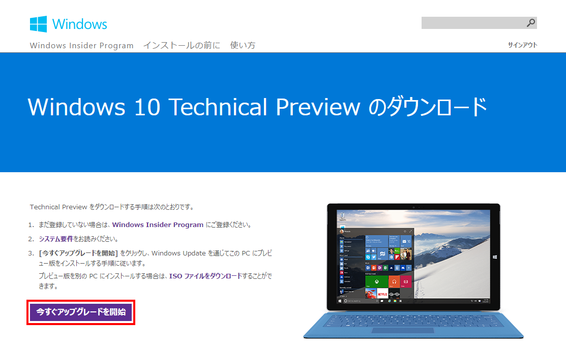 Technical Previewへアップグレード