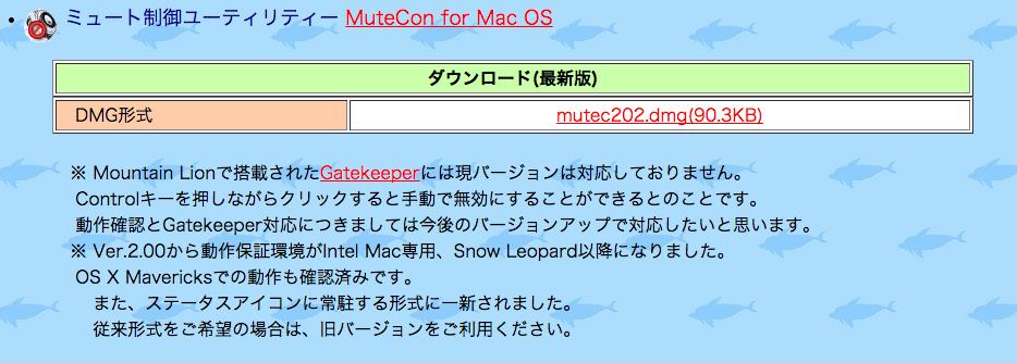 MuteConダウンロード