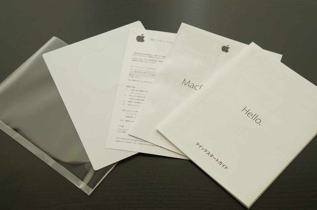 付属されている書類類