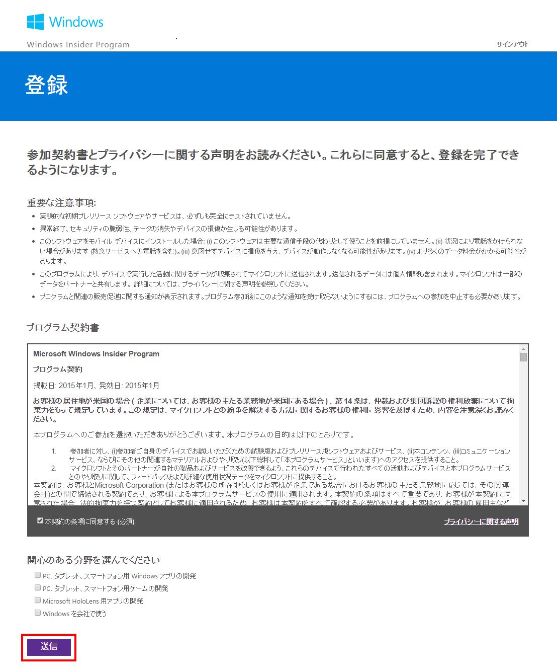 契約書とプライバシーの声明