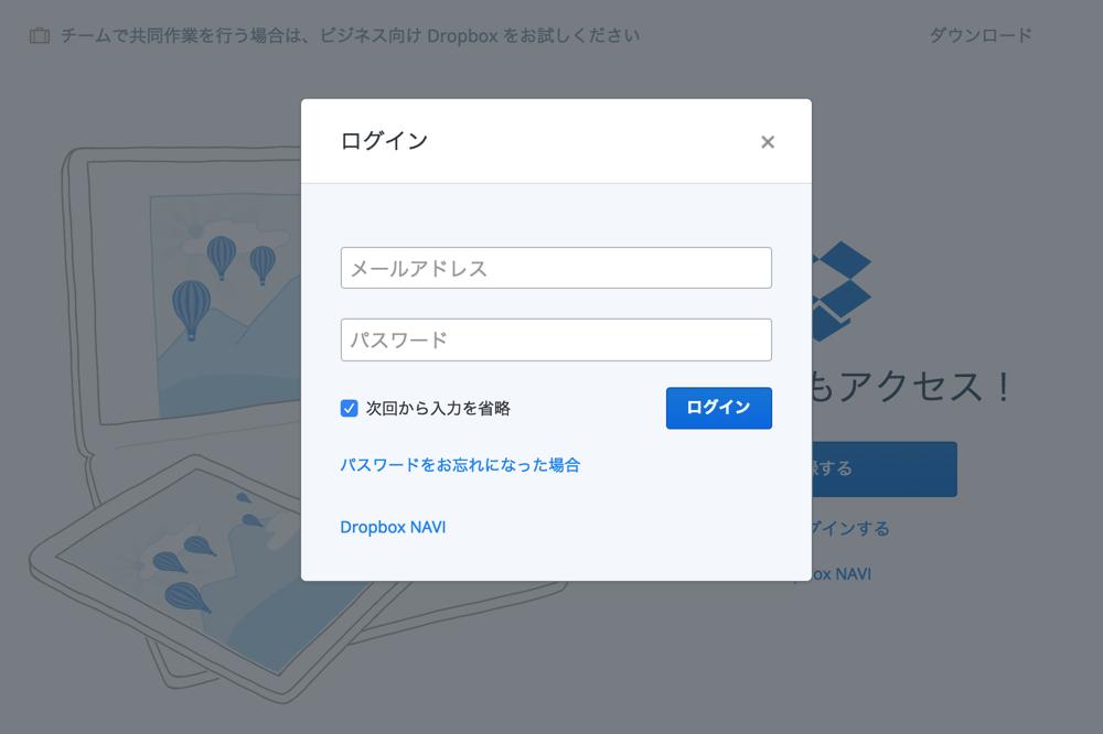 Dropboxにログイン