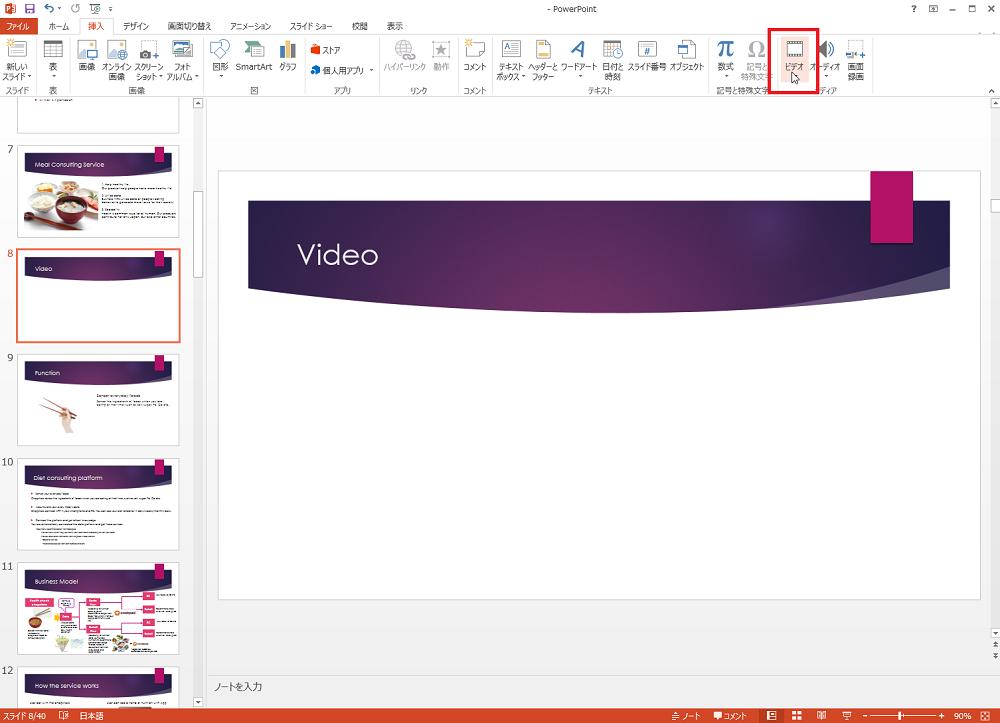 ビデオを選択し、このコンピューター上のファイルを選択