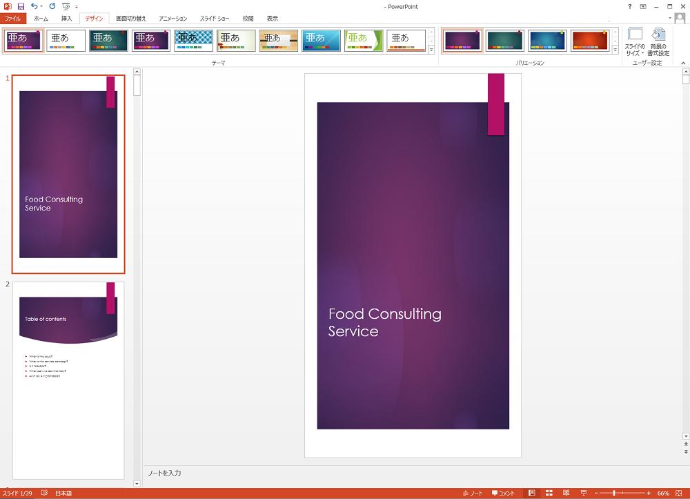 パワーポイントでスライドを縦向きにする方法 useful notes