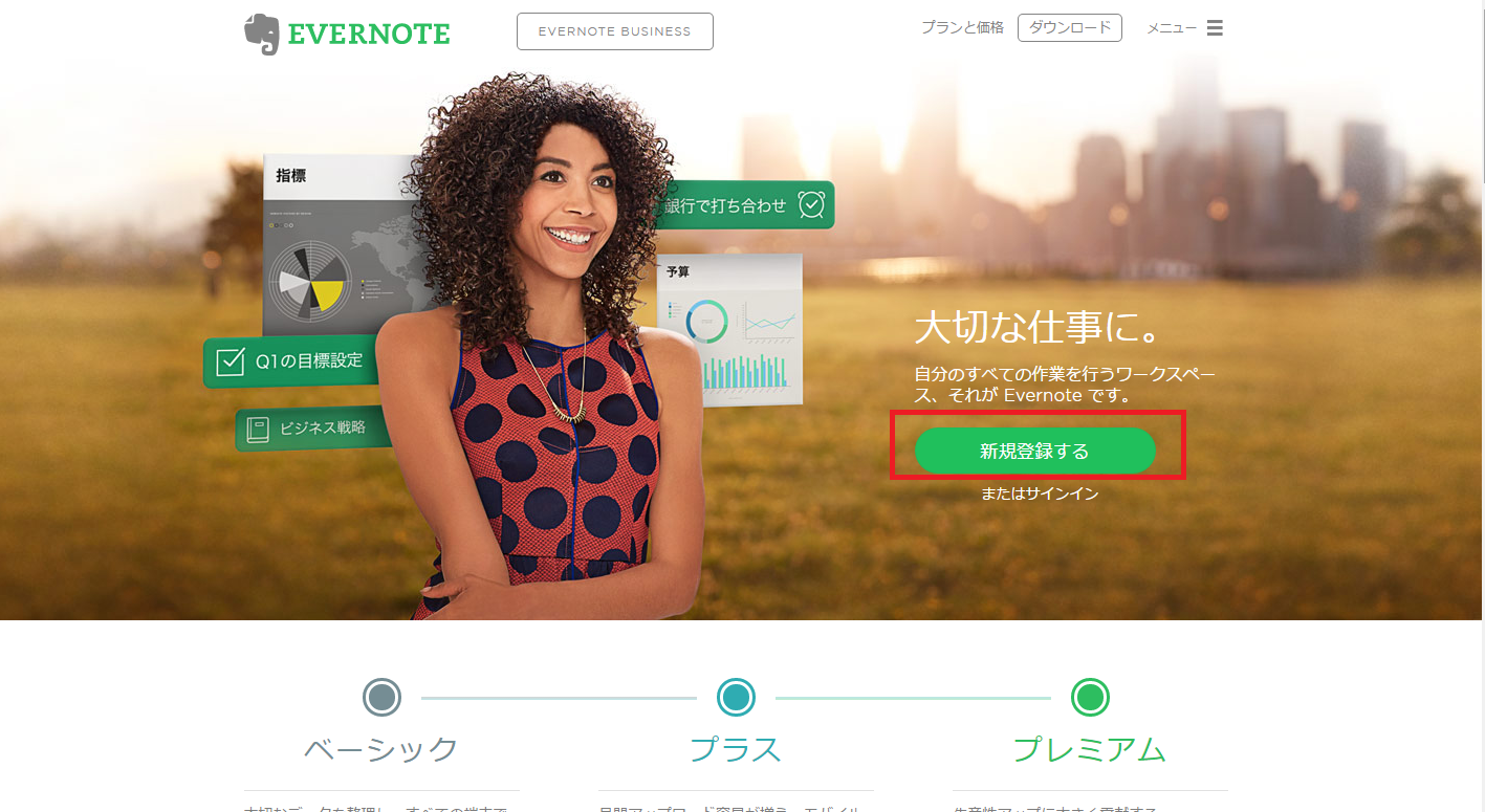EVERNOTEで新規登録に進む
