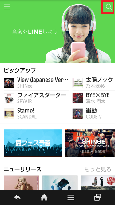 LINE MUSIC トップ画面