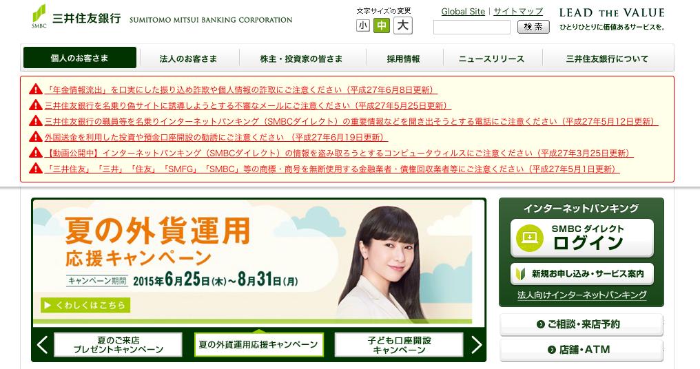 三井住友銀行ウェブサイト