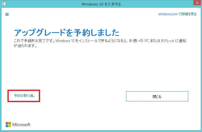Windows10の予約の取り消し