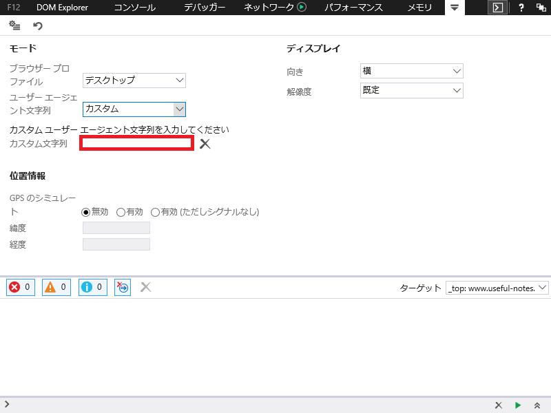 ユーザーエージェントの文字列を入力する