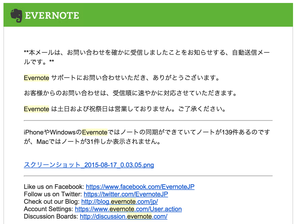 Evernote受付メール