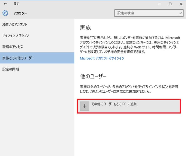 その他のユーザーをこのPCに追加をクリック
