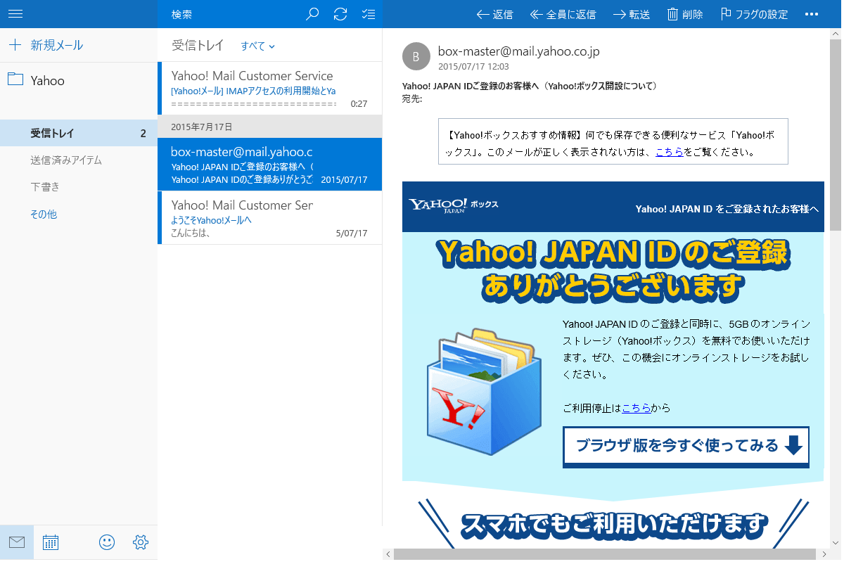 Yahooメール