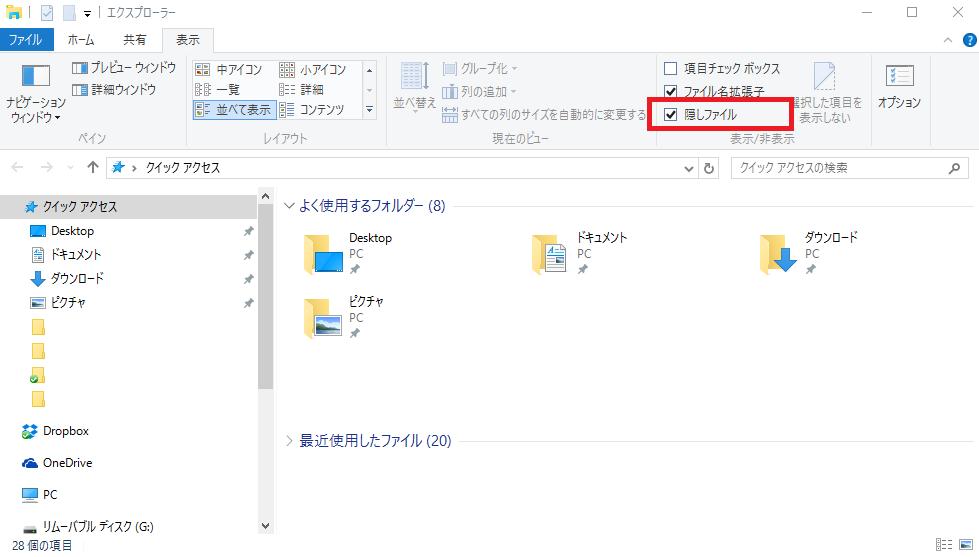 隠しファイルの表示非表示を決める
