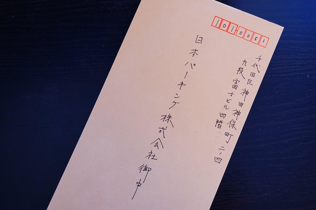 送った封筒